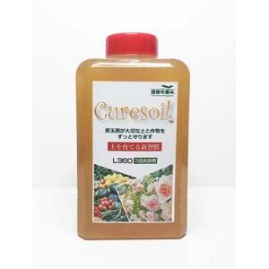 天然の微生物式土壌改良資材 「自然の恵み キュアソイル」 L360|shizen-megumi