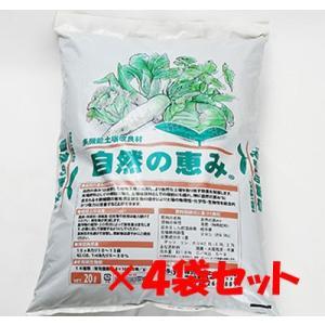 天然の微生物式土壌改良資材 「自然の恵み 徳用」 20L×4袋セット【同梱不可】|shizen-megumi