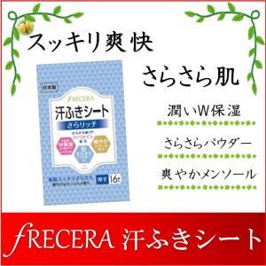 天然型セラミド配合 fRECERA  汗拭きシート(ふきとり化粧水) 16枚入 1個  さらさらパウ...