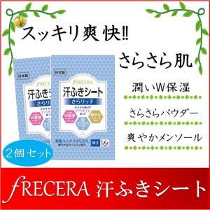 天然型セラミド配合 fRECERA  汗拭きシート(ふきとり化粧水) 16枚入 2個  さらさらパウ...