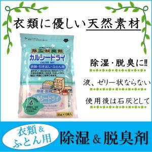カルシードライ 衣類・引き出し・ふとん用 除湿剤 乾燥剤
