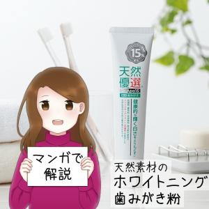 アパタイト配合 ホワイトニング 歯磨き粉 120g入り  天然由来成分主体の薬用歯磨き粉。 防腐剤・...