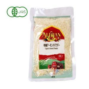 アーモンドパウダー(100g) アリサン shizenkan