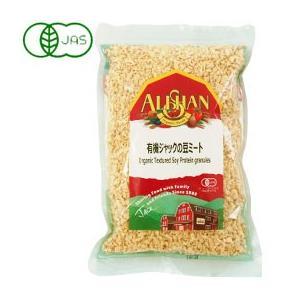 有機ジャックの豆ミート(150g) アリサン 数量限定|shizenkan