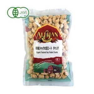 有機ジャックの豆ミート チャンク(100g) アリサン|shizenkan