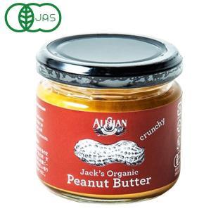 有機ピーナッツバタークランチ ミニサイズ(120g) アリサン|shizenkan