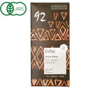 Vivani オーガニックエキストラダークチョコレート 92%(80g) アスプルンド 冬季限定|shizenkan