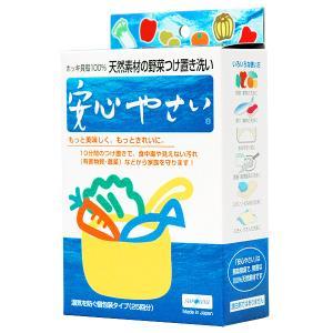 安心やさい(1g×25袋) 箱タイプ パッケージリニューアル予定|shizenkan