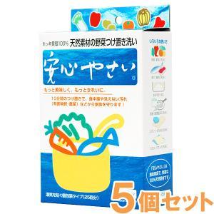 安心やさい(1g×25袋) 箱タイプ 5個セット パッケージリニューアル予定|shizenkan