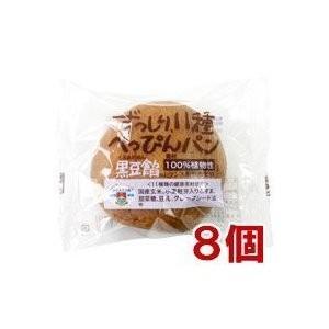 べっぴんパン 黒豆餡(1個) 8個セット まるも|shizenkan