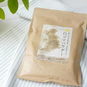 千坂式 白ゴマパウダー(200g) 食健|shizenkan