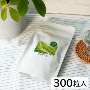 千坂式 陽緑サラダ・徳用(250mg×約300粒) 食健|shizenkan