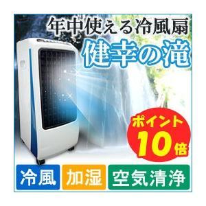 新林イオン冷風扇 健幸の滝 RS-65 MHC メーカー直送につき代引・同梱・海外発送不可 shizenkan
