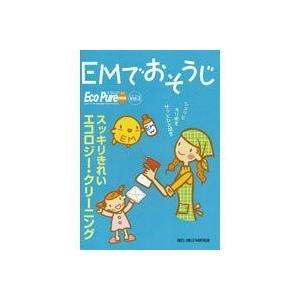 エコピュアミニvol.3(EMでおそうじ) EM研究所|shizenkan