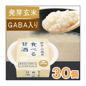 発芽玄米糀使用 食べる甘酒 カップ(130g) 30個セット 原田食品 クール便発送につき同梱・海外発送不可 数量限定|shizenkan