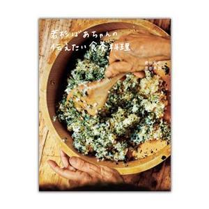 若杉ばあちゃんの伝えたい食養料理(1冊) パルコ出版|shizenkan