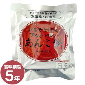 水をそそげばアッというまに「あんこ餅」(80g(12枚)) クロレラ科学研究所|shizenkan