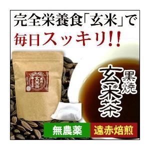 もみ付き 黒焼き玄米茶 煮出し用(15g×10p) 上村夢農園 shizenkan