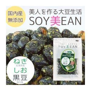 SOY美EAN(ソイビーン)ねぎ・しお・黒豆(60g)宮本邦製菓 12月新商品|shizenkan