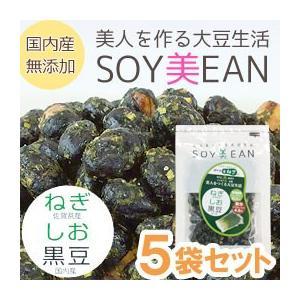 SOY美EAN(ソイビーン)ねぎ・しお・黒豆(58g) 5袋セット 宮本邦製菓