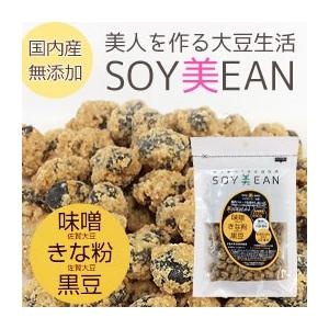 SOY美EAN(ソイビーン)味噌・きな粉・黒豆(黒大豆ばっかい)(72g)宮本邦製菓 12月新商品|shizenkan