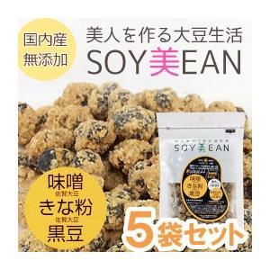 SOY美EAN(ソイビーン)味噌・きな粉・黒豆(黒大豆ばっかい)(68g) 5袋セット 宮本邦製菓|shizenkan