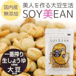 SOY美EAN(ソイビーン)一番搾り生しょうゆ大豆(68g) 宮本邦製菓
