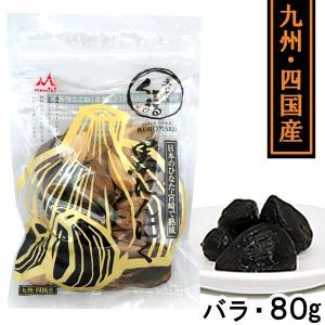 熟成黒にんにく くろまるバラタイプ(80g) MOMIKI|shizenkan