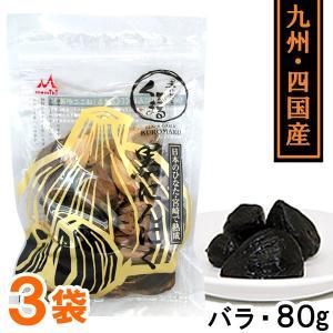 熟成黒にんにく くろまるバラタイプ(80g) 3袋セット MOMIKI|shizenkan