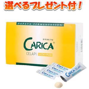 カリカセラピ PS-501 (3g×40包) 選べるプレゼント付|shizenkan