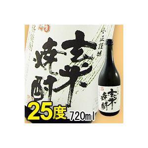 特製 玄米焼酎(25度)(720ml) 小正醸造|shizenkan