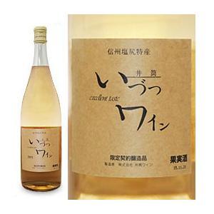 いづつワイン ナイヤガラ白・辛口(1.8L) 井筒ワイン  2020年11月下旬より発送予定|shizenkan
