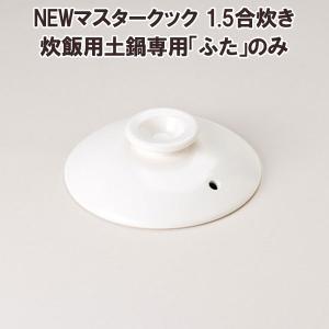 NEWマスタークック 1.5合炊き炊飯用土鍋専用外蓋 健康綜合開発 shizenkan