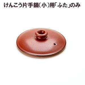 マスタークック けんこう片手鍋(小)用フタ(朱色) 健康綜合開発 shizenkan