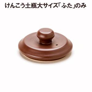 マスタークック けんこう土瓶1.6L用ふた(こげ茶色) 健康綜合開発 shizenkan
