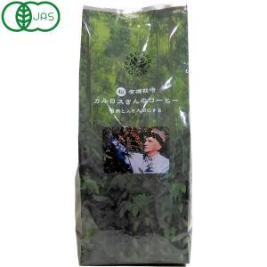 カルロスさんのコーヒー 粉・中細挽き 有機 (200g) ウインドファーム|shizenkan