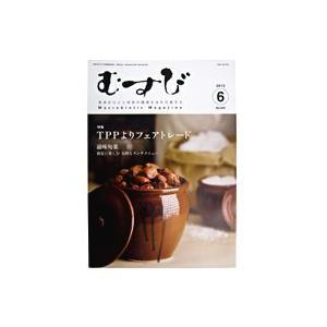 月刊むすび(1冊) 正食協会|shizenkan
