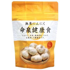 無臭にんにく 命泉顆粒 命泉健康食(70g) 命泉本舗|shizenkan