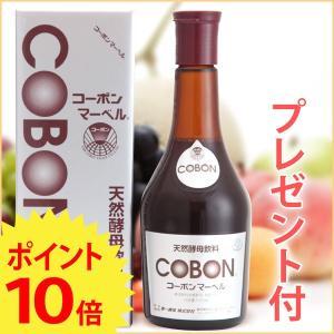 コーボンマーベル(525ml) 選べるプレゼント付 第一酵母|shizenkan