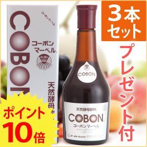 コーボンマーベル(525ml) 3本セット 選べるプレゼント付 第一酵母|shizenkan