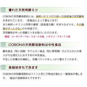 コーボンマーベル(525ml) 選べるプレゼント付 第一酵母|shizenkan|07