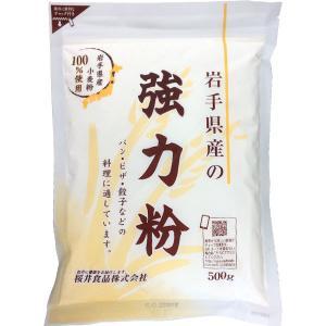 岩手県産強力粉(500g) 桜井食品