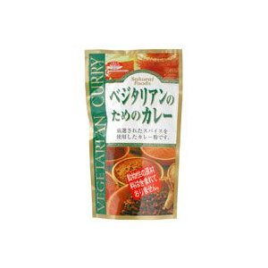 ベジタリアンのためのカレー(160g) 桜井食品|shizenkan