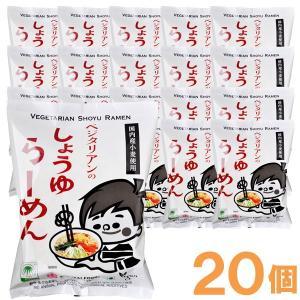 ベジタリアンのしょうゆらーめん(98g) 20個セット 桜井食品 まとめ買い|shizenkan