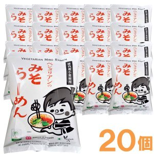 ベジタリアンのみそらーめん(98g) 20個セット 桜井食品 まとめ買い|shizenkan