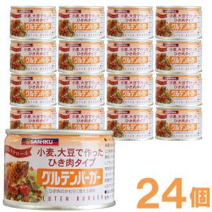 グルテンバーガー(215g) 24個セット 三育フーズ まとめ買い|shizenkan