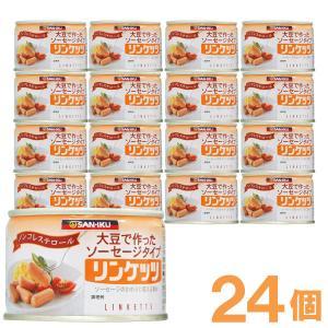 リンケッツ(190g) 24個セット 三育フーズ まとめ買い|shizenkan