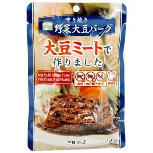 てり焼き野菜大豆バーグ(100g) 三育フーズ|shizenkan