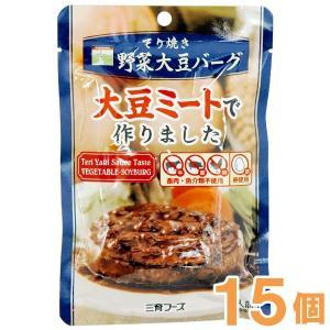 てり焼き野菜大豆バーグ(100g) 15個セット 三育フーズ まとめ買い|shizenkan