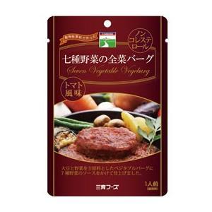 七種野菜の全菜バーグ(110g) 三育フーズ|shizenkan